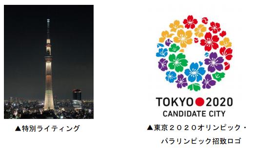 www.tokyo skytree.jp press upload 201302207_wb