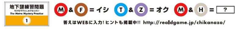 www.tokyometro.jp news 2014 pdf metroNews20140925_n124.pdf