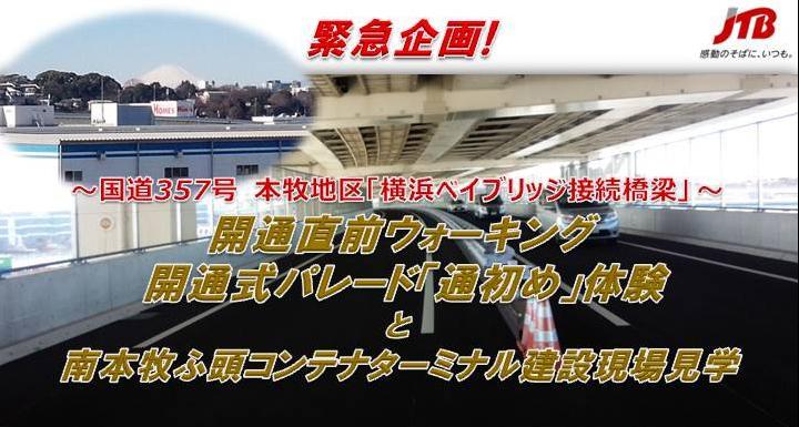 【3/27開催】横浜ベイブリッジ接続橋梁の開通直前ウォーキングツアーをJTBが開催